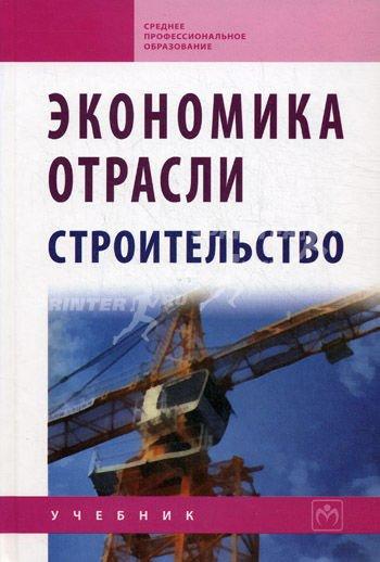 Строительство Учебник Экономика Отрасли